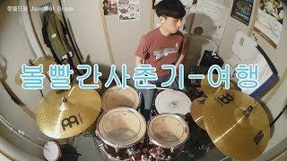 볼빨간사춘기(BOL4)-여행(Travel) / 짱돌드럼 Jangdol Drum (드럼커버 Drum Cover, 드럼악보 Drum Score)