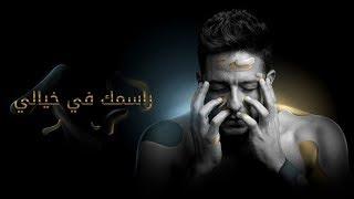 Hamaki - Rasmak Fi Khayali (Official Lyrics Video) / حماقي - راسمك في خيالي - كلمات
