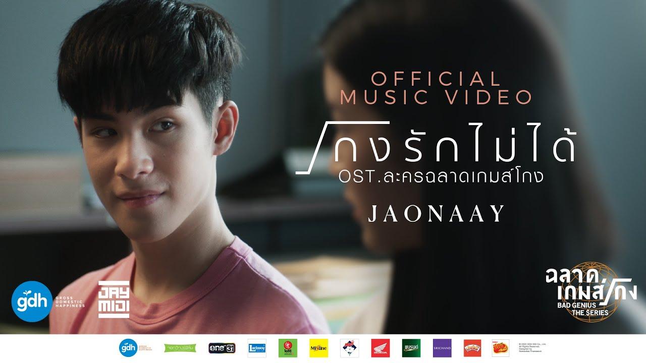 โกงรักไม่ได้ - JAONAAY OST. ละครฉลาดเกมส์โกง [Official MV]