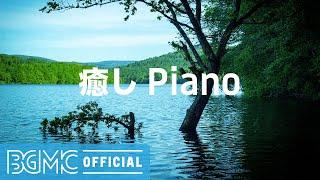 癒しPiano: Beautiful Soothing Background Music - Forest Bathing Mood Music for Relax, Rest and Chill