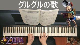 The Legend of Zelda: Majora's Mask - Guru-Guru's Song - 『グルグルの歌』 - Piano Solo