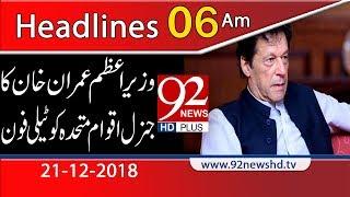 News Headlines | 6:00 AM  | 20 Dec 2018 | 92NewsHD
