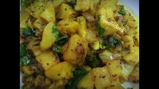 कच्चे केले की सूखी सब्जी/Raw Banana Sabzi/Kache Kele ki Sukhi Sabzi/Spicy & Crispy Raw Banana Fry#22
