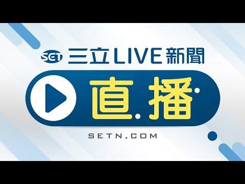 【ON AIR】三立新聞HD直播│SET News Live│ - YouTube
