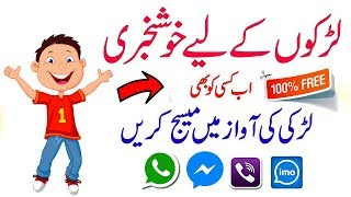 Amazing Voice Changer App 2018 || How To Sent Sms in Grils Voice on Whatsapp Messanger in Urdu/Hindi