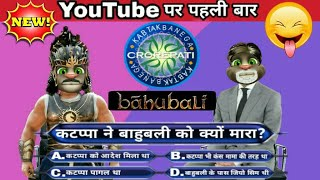 Bahubali In KBC ! Kab Tak Banega Crorepati ! Part   3 ! Funny Comedy ! Talking Tom