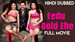 Eedu Gold Ehe   Hindi Dubbed Full Movie   Sunil   Sushma Raj   Richa Panai   Vennela Kishore