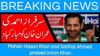Mohsin Hasan Khan and Sarfraz Ahmed praised Imran Khan | 5 August 2018 | 92NewsHD
