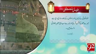 Farman e Mustafa (PBUH) | 4 July 2018 | 92NewsHD