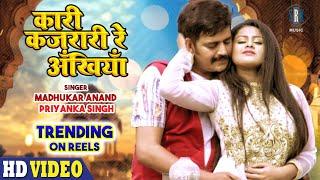Kari Kajrari Re Ankhiyan | Bhojpuri Movie Song | Dharam Ke SAUDAGAR
