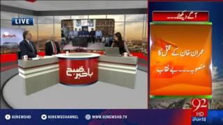 Bakhabar Subh -22-03-2016 - 92NewsHD