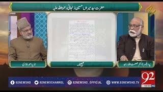 Subh E Noor   Syed Miran Hussain Zanjani (Rehmatullah Alaihi) - 14 December 2017 - 92NewsHDPlus