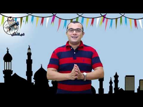 رمضان فرصه