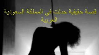 فتاة تنتحر بعد سماعها اول كلمه فى ليلة الدخله قصة حقيقية حدثت في المملكة السعودية