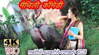 """भारत के राजधानी""""फटाफट""""/मैथिली का सबसे सुपरहिट कॉमेडी#new maithili comedy video 2018#मैथिली कॉमेडी"""