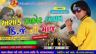 Ashok Thakor Live DJ Ni Moj    Ashok Thakor    New Live DJ    AJ STUDIO RAMOL