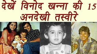 Vinod Khanna and his 15 Unseen Pictures | Filmibeat