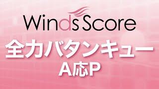 WSJ-16-033 全力バタンキュー/A応P(吹奏楽J-POP)