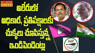 """""""Independents Hawa in Aler"""" Creating New Headaches for TRS? 