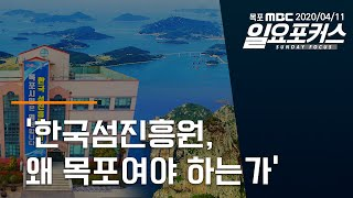 2021년04월11일 일요포커스 - 한국섬진흥원, 왜 목포여야 하는가 다시보기