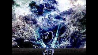 篠突く雨2nd single「追憶の雨」 MV FULL