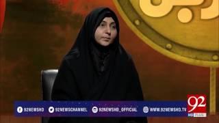 Shuhda E Karbala 03-10-2016 - 92NewsHDPlus