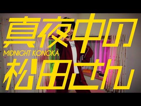 日向坂46 松田好花『真夜中の松田さん』