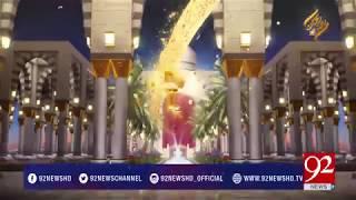 Rehmat e Ramazan (Sehar Transmission) 07-06-2017 - 92NewsHDPlus