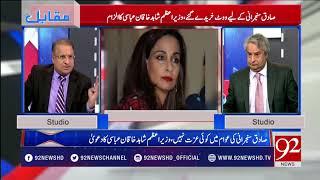 Muqabil : Farooq Sattar cannot be MQM-Pakistan convener, rules ECP - 26 March 2018 - 92NewsHDPlus