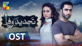 Tajdeed e Wafa | OST | HUM TV | Drama