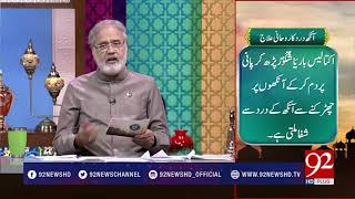 Remedy for eye infection - Subh e Noor - 92NewsHDPlus