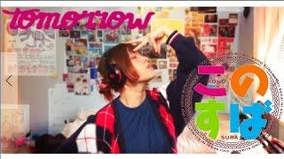 KonoSuba2 OP| このすば2期 OP 「Tomorrow」English Cover Shuuta