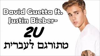 David Guetta ft. Justin Bieber - 2U מתורגם לעברית :)