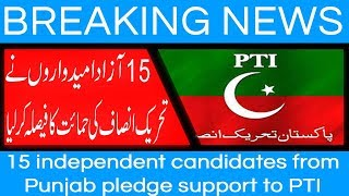 15 independent candidates from Punjab pledge support to PTI | 27 July 2018 | 92NewsHD