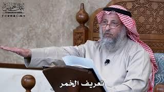 912 - تعريف الخمر - عثمان الخميس