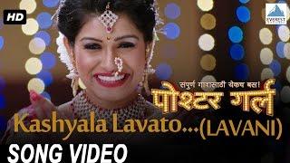 Kashyala Lavato (Lavani Song) - Poshter Girl | Superhit Marathi Songs | Rasika Dhabadgaonkar