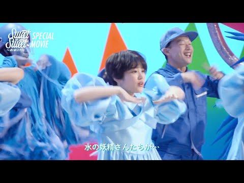 エビ中xヒャダイン、水道水ラブな動画のメイキング公開 『Sweet of Sweet ~君に届くまで~』Special M...