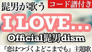 【髭の男が歌う】Official髭男dism / I Love... [コード付き|歌ってみた|弾いてみた]short ver.
