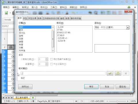 LibreOffice 教學 Calc_設定隱藏儲存格內容 pic