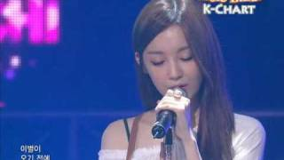 [K-Chart] 8 [▼3] Time, Please Stop - Davichi (2010.6.18 / Music Bank Live)