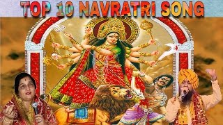 Top 10 Navratri Song 2018 |With Download Link|डाउनलोड  करे टॉप 10 माता रानी गीत