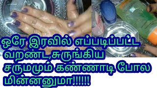 Dry skin remedy in Tamil/ get rid of dry skin/ soft,supple,young,smooth, beauty facial in 1 night