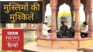 Mewat: Life of Muslims in 'Hell' (BBC Hindi)