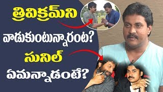sunil about trivikram | pawan kalyan | sunil interview part-16 | #actorsunil | friday poster