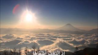 Surah Ash- Shams by Saad Al Ghamdi