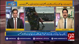 Bakhabar Subh - 13 March 2018 - 92NewsHDPlus