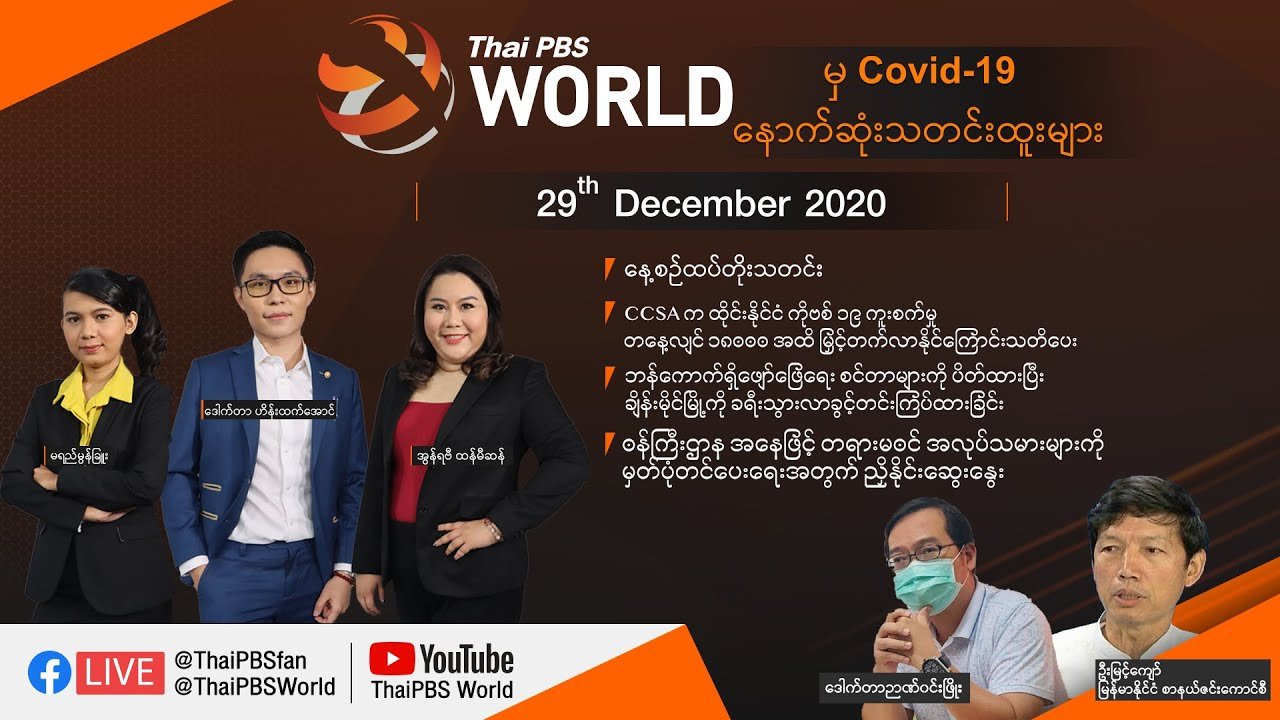 Thai PBS World (Myanmar Version) 29th December 2020