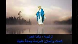 المرنمة جمانة حفيظ - ماما العدرا