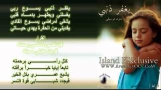 يغفرو ذنبي بدون موسيقي - مريان مجدي
