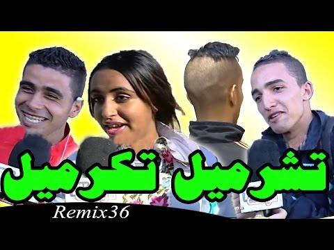 Remix 36 -  روميكس تشرميل تكرميل